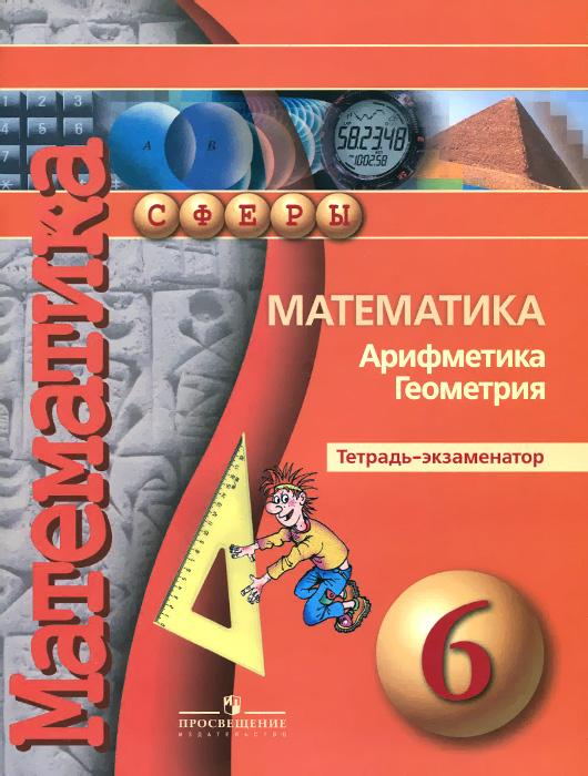 Математика. Арифметика. Геометрия. 6 класс. Тетрадь-экзаменатор