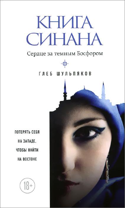 Глеб Шульпяков Книга Синана. Сердце за темным Босфором книги эксмо книга синана сердце за темным босфором