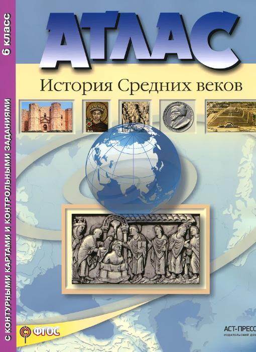 История Средних веков. 6 класс. Атлас. С контурными картами и контрольными заданиями