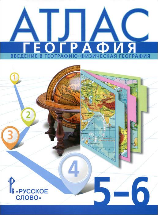 География. 5-6 классы. Введение в географию. Физическая география. Атлас