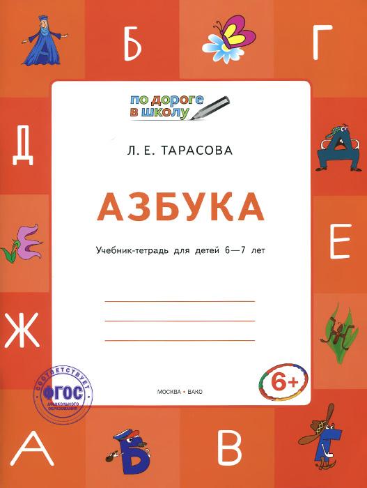 Азбука. 6-7 лет. Учебник-тетрадь