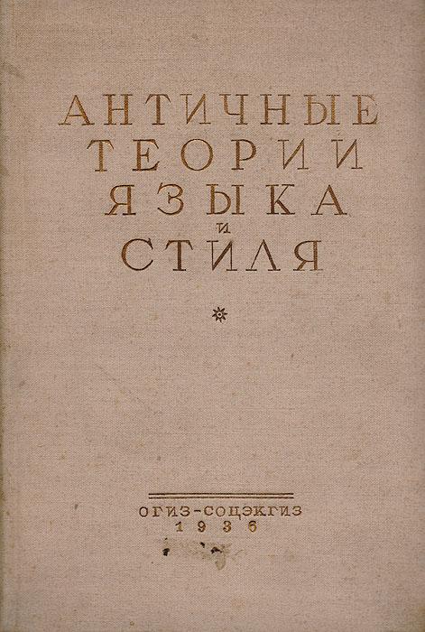 Античные теории языка и стиля