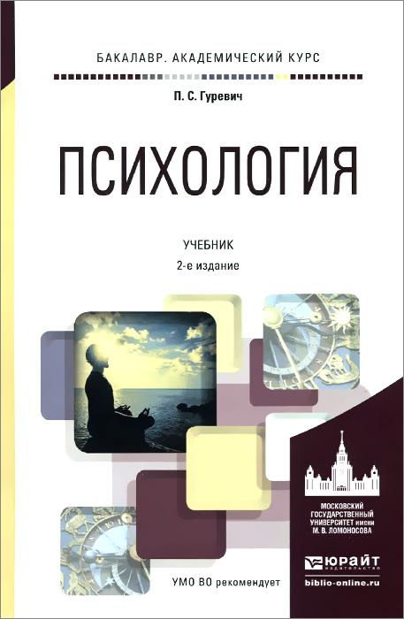 Психология. Учебник