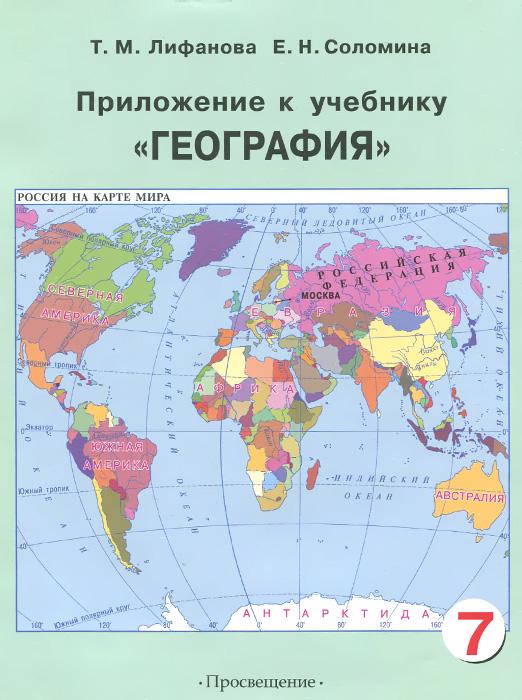 География. 7 класс. Учебник для специальных (коррекционных) образовательных учреждений VIII вида (+ приложение)
