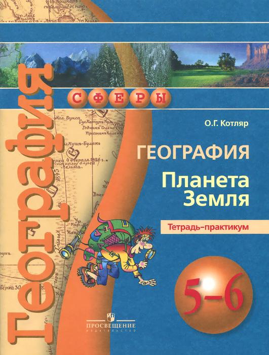 География. Планета Земля. 5-6 классы. Тетрадь-практикум. Учебное пособие