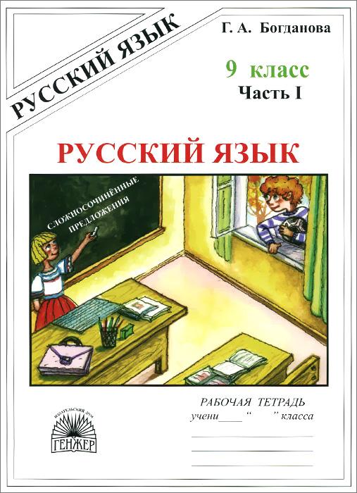 Русский язык. 9 класс. Рабочая тетрадь. В 3 частях. Часть 1. Сложносочинённые предложения