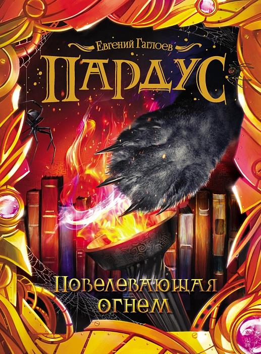 Пардус. Книга 2. Повелевающая огнем12296407Во второй книге серии Пардус Никита еще глубже проникает в страшный мир экспериментов профессора Штерна, а также слегка приоткрывает завесу над тайной предсказания о Наследнике-оборотне. Но, похоже, он слишком часто сует любопытный нос в чужие тайны, - у него появляется множество могущественных врагов, которые мечтают уничтожить его. И если бы не верные друзья – а кроме того, загадочная женщина в черном Иоланда, - Никите пришлось бы нелегко.