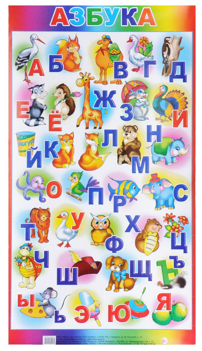 Азбука. Плакат ( 978-5-91282-103-5 )