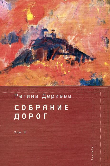 Регина Дериева Собрание дорог в 2 томах. Том 2