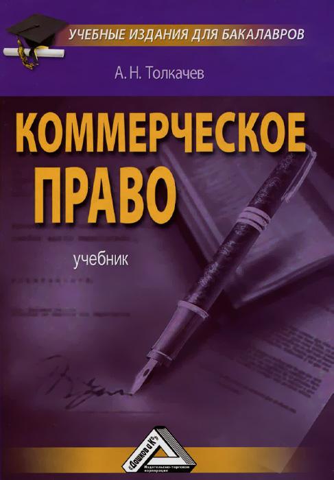 Коммерческое право. Учебник