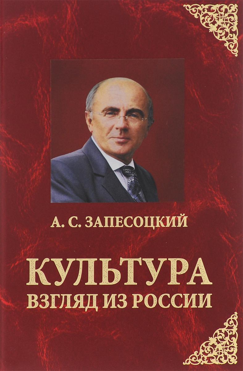 Культура. Взгляд из России