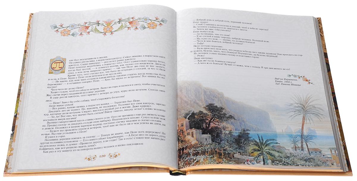 Легенды и сказки Востока. Подарочное издание