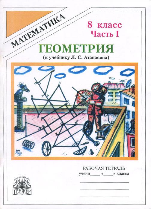 Геометрия. 8 класс. Рабочая тетрадь. К учебнику Л. С. Атанасяна. В 2 частях. Часть 1