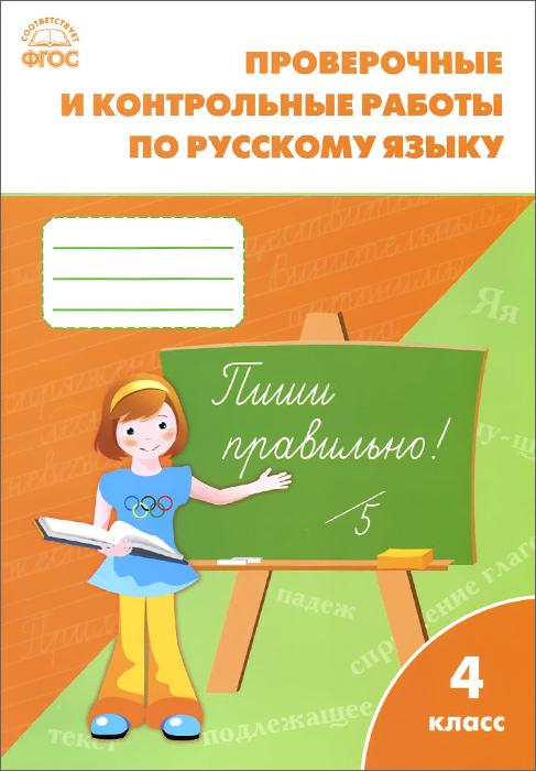 Русский язык. 4 класс. Проверочные и контрольные работы