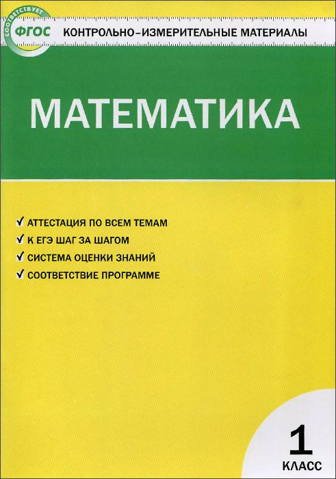 Математика. 1 класс. Контрольно-измерительные материалы