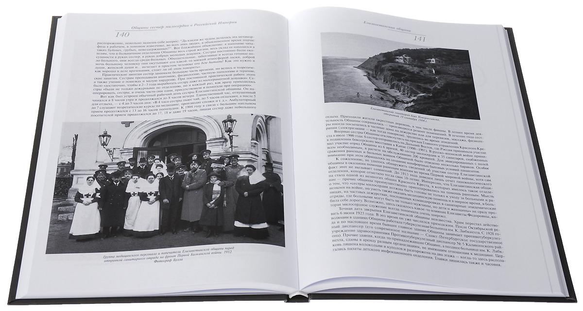 Сестры милосердия в России. XIX - начало ХХ века