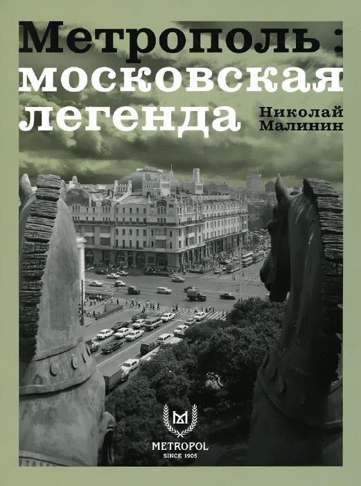 Метрополь.Московская легенда