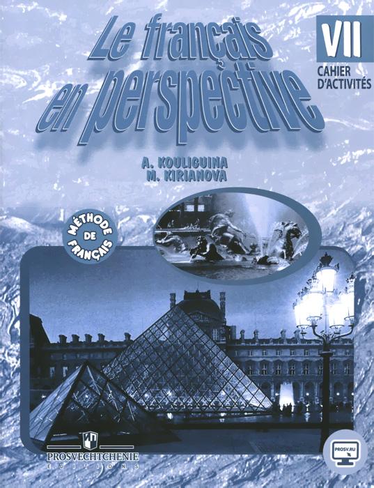 Le francais en perspective 7: Cahier d'activites / Французский язык. 7 класс. Рабочая тетрадь