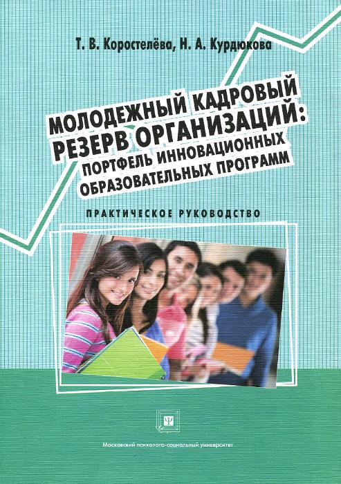 Молодежный кадровый резерв организаций. Портфель инновационных образовательных программ. Учебное пособие