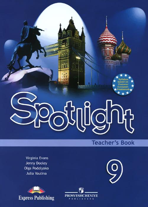Spotlight 9: Teacher's Book /Английский язык. 9 класс. Книга для учителя