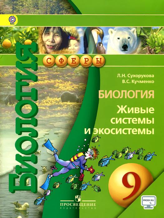 Биология. Живые системы и экосистемы. 9 класс. Учебник. Л. Н. Сухорукова, В. С. Кучменко