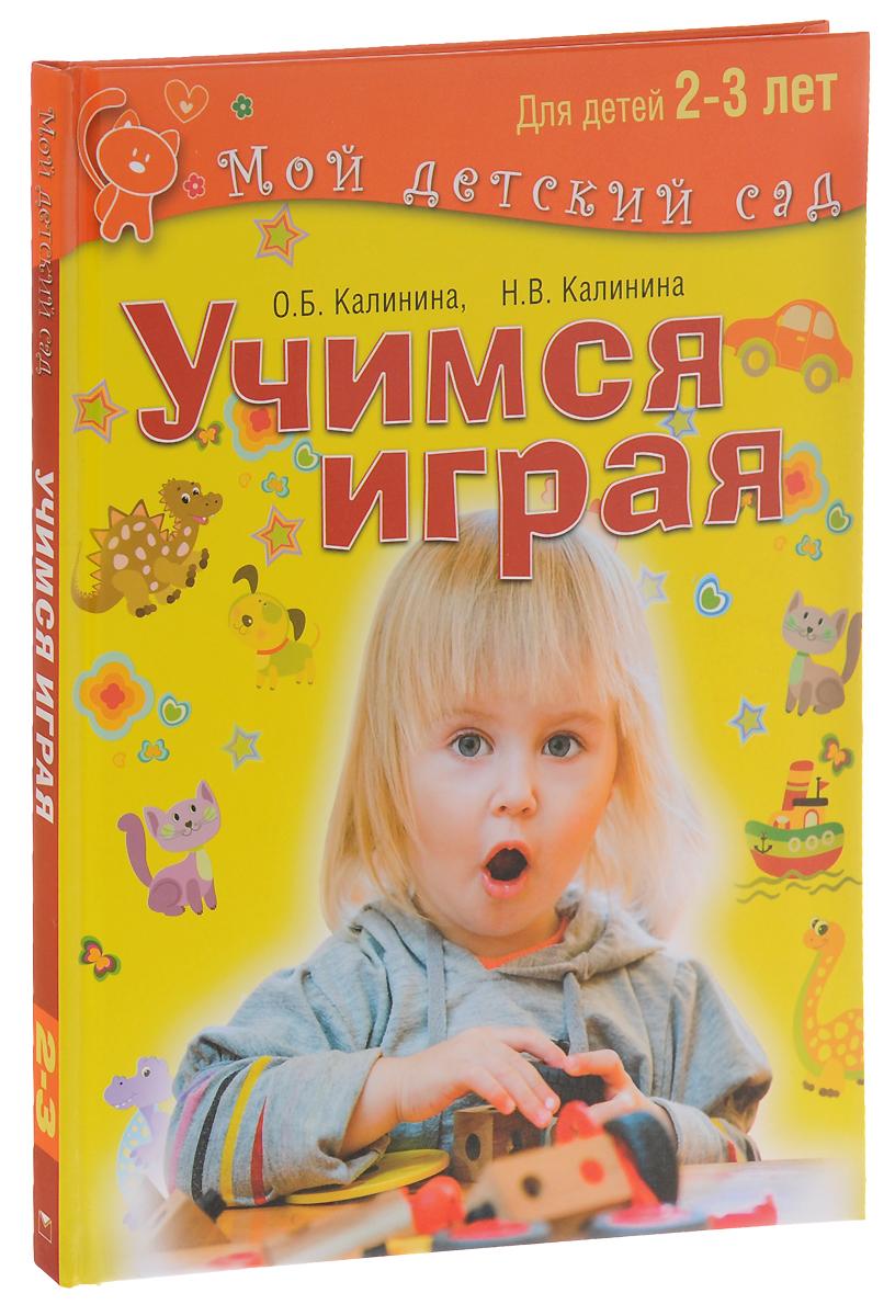 Учимся играя. Для детей 2-3 лет12296407Книга Учимся играя - отличный помощник родителям и воспитателям. Ее разделы отражают основные направления развития ребёнка: Развиваем пространственные представления, Наблюдаем за свойствами предметов, Развиваем внимание и память, Развиваем воображение и мышление, Развиваем мелкую моторику, Учимся считать, Различаем эмоции, Развиваем речь. Особенность раннего возраста заключается в том, что ребёнок познаёт мир через свои ощущения. Поэтому в книге много практических заданий: потрогай и сравни, сомни, слепи, пересыпь, покрась, произнеси, спой и много других. К каждой теме даётся небольшой стишок, который задаёт содержание занятия, и яркие рисунки для рассматривания, игры и выполнения заданий. Книга содержит практические рекомендации для взрослых по организации занятий и задания для малышей. Каждый раздел завершается рубрикой Что я знаю, то скажу, что умею, покажу, которая даёт возможность взрослому понять, что освоил малыш, а к каким темам стоит вернуться. ...