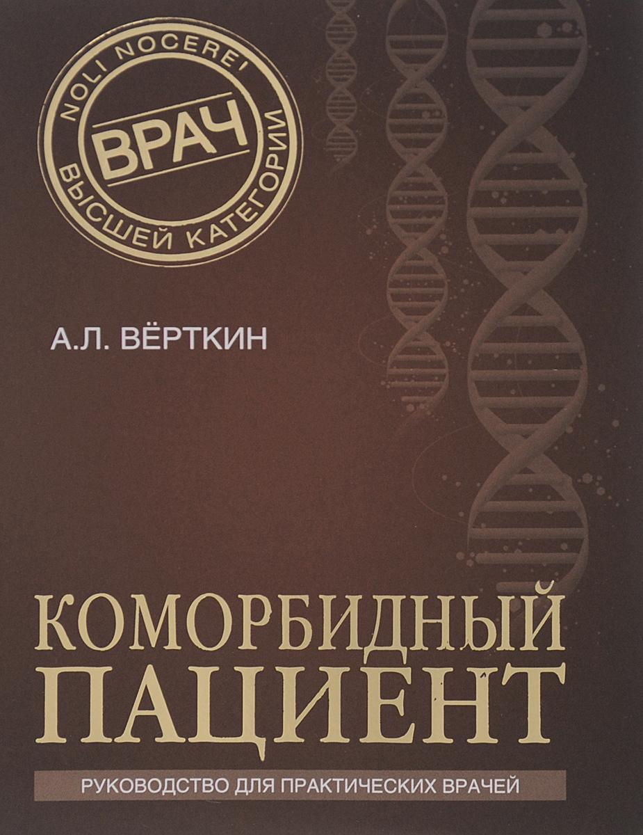 Коморбидный пациент ( 978-5-699-83378-8 )