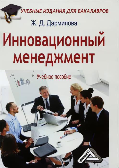 Инновационный менеджмент. Учебное пособие для бакалавров