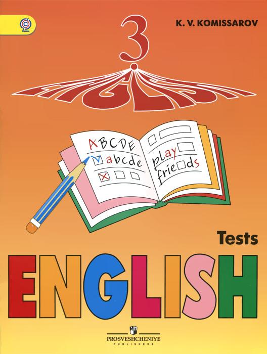 English 3: Tests / Английский язык. 3 класс. Контрольные и проверочные работы