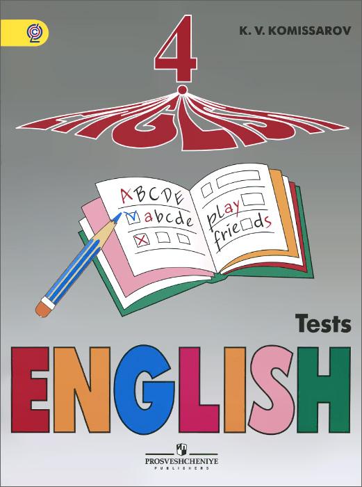 English 4: Tests / Английский язык. 4 класс. Контрольные и проверочные работы