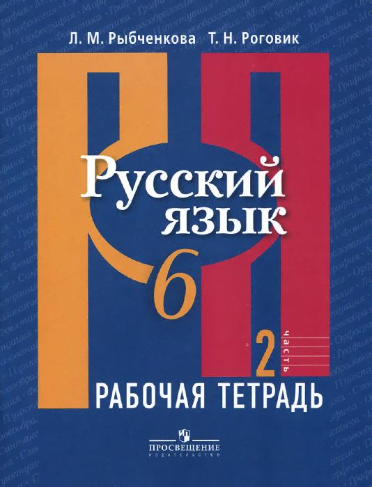 Русский язык. 6 класс. Рабочая тетрадь. В 2 частях. Часть 2