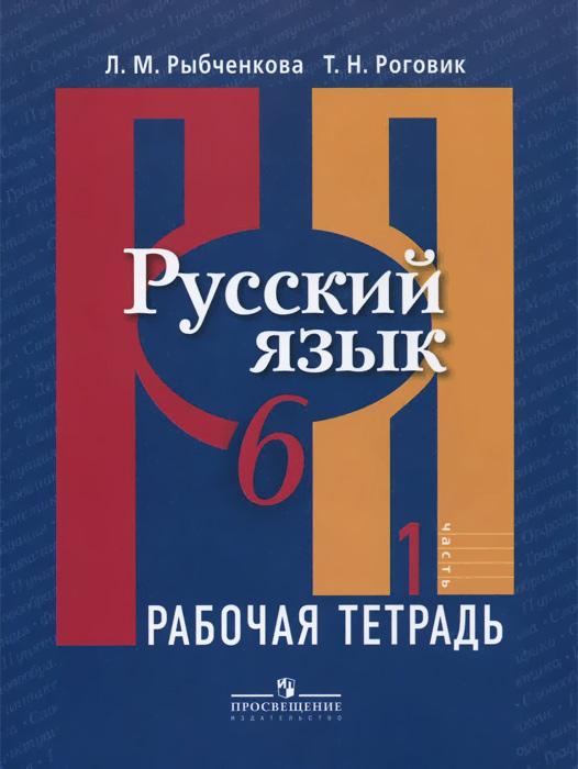 Русский язык. 6 класс. Рабочая тетрадь. В 2 частях. Часть 1