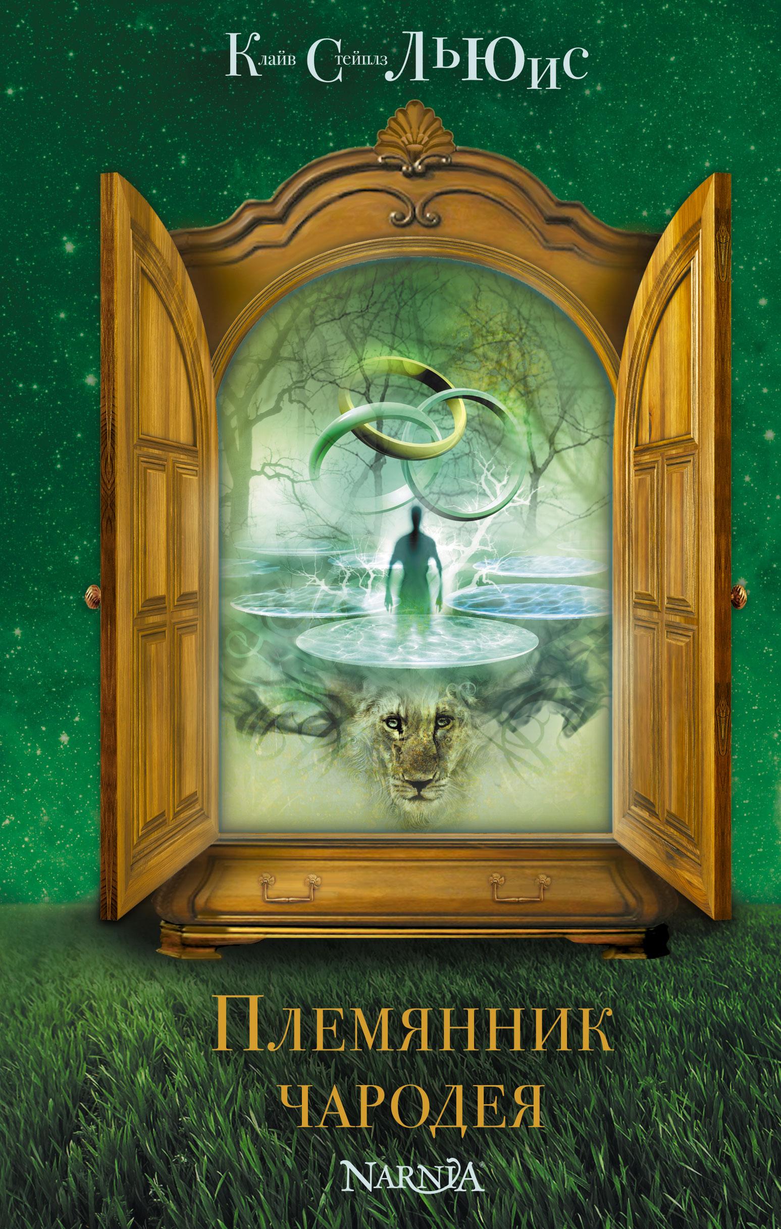 Племянник чародея12296407Древние мифы, старинные предания и волшебные сказки, детские впечатления и взрослые размышления английского писателя Клайва С.Льюиса легли в основу семи повестей эпопеи «Хроники Нарнии» — самой любимой и известной книги во всем мире. Иллюстрации Паулин Бейнс, которая официально признана «художником Нарнии», а также карты волшебной страны.