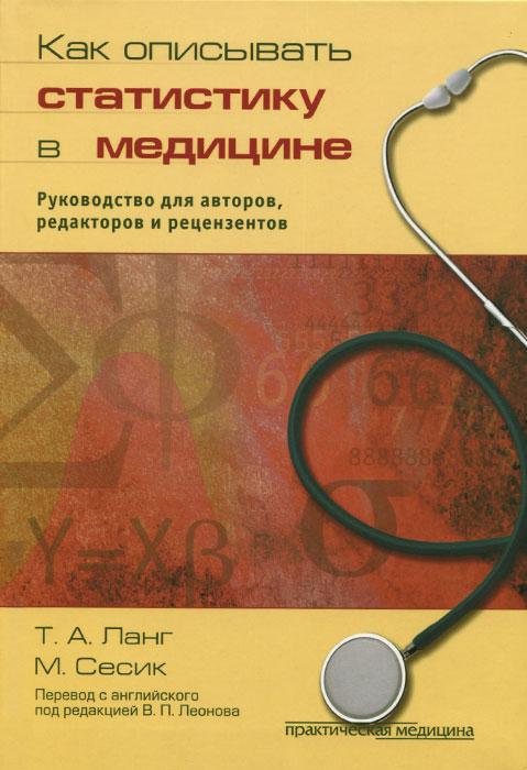 Как описывать статистику в медицине. Руководство для авторов, редакторов и рецензентов
