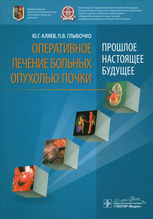 Оперативное лечение больных опухолью почки (прошлое, настоящее, будущее)
