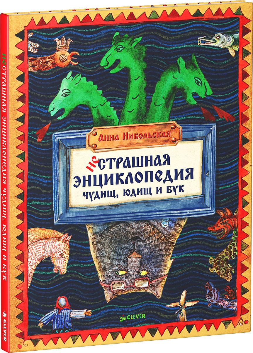 Нестрашная энциклопедия чудищ, юдищ и бук
