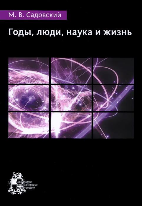 Годы, люди, наука и жизнь