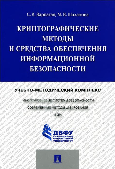 Криптографические методы и средства обеспечения информационной безопасности. Учебное пособие