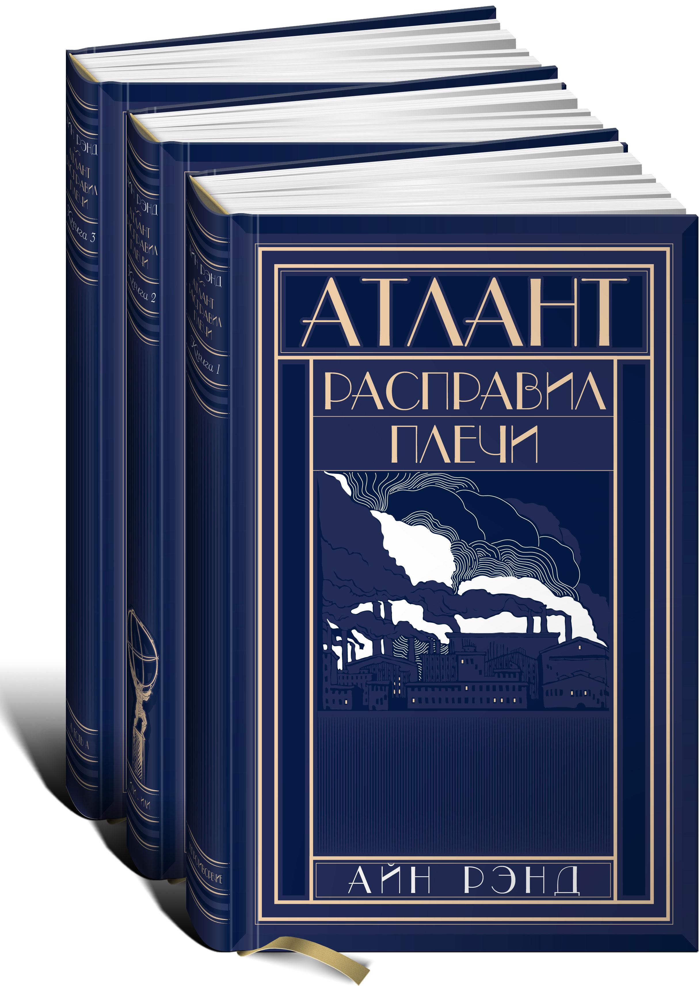 Атлант расправил плечи (подарочный комплект из 3 книг)