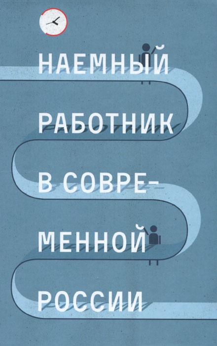 Наемный работник в современной России