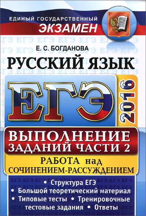 ЕГЭ 2016. Русский язык. Самостоятельная подготовка к ЕГЭ. Выполнение заданий части 2. Работа над сочинением-рассуждением