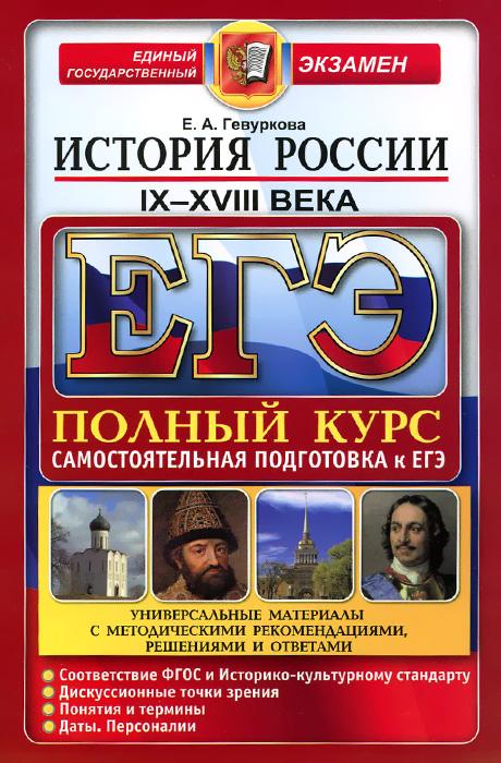 ЕГЭ. История России. IX-XVIII века
