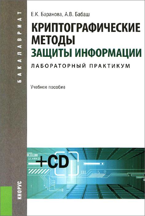 Криптографические методы защиты информации. Лабораторный практикум (+ CD-ROM)