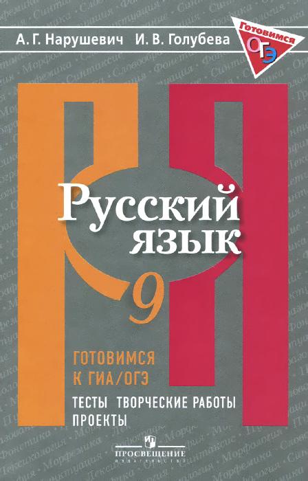 Готовимся к ГИА / ОГЭ. Русский язык. 9 класс. Тесты, творческие работы, проекты