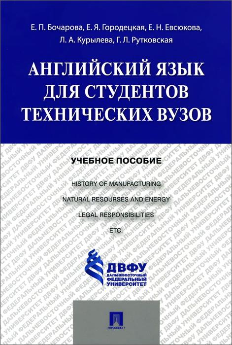 Английский язык для студентов технических вузов. Учебное пособие
