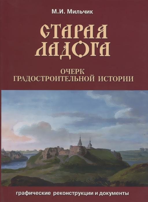 Старая Ладога. Очерк градостроительной истории. Графические реконструкции и документы