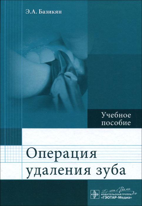Операция удаления зуба. Учебное пособие