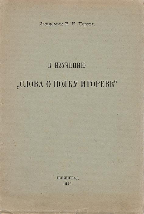 К изучению Слова о полку Игореве