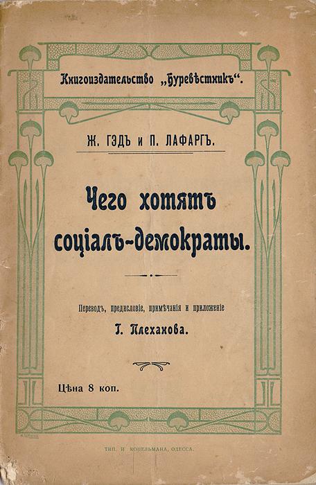 Чего хотят социал-демократыART-2290500Прижизненное издание. Одесса, 1906 год. Книгоиздательство Буревестник. Типографская обложка. Сохранность хорошая. Предлагаемая брошюра написана Жюлем Гэдом и Полем Лафаргом - двумя самыми заслуженными представителями французского рабочего движения. Программа социал-демократов, комментарием которой служить предлагаемая брошюра, была написана Жюлем Гэдом, по поручению марсельского конгресса 1879 года. Составив проект этой программы, Гэд в мае 1880 года поехал в Лондон, где и закончил ее выработку с помощью Маркса, Энгельса и Лафарга. Деятельность Гэда и Лафарга может служить дорогим показателем того, как много значит деятельность «личностей», сумевших понять объективный ход общественного развития и опереться на него в своей деятельности. Не подлежит вывозу за пределы Российской Федерации.