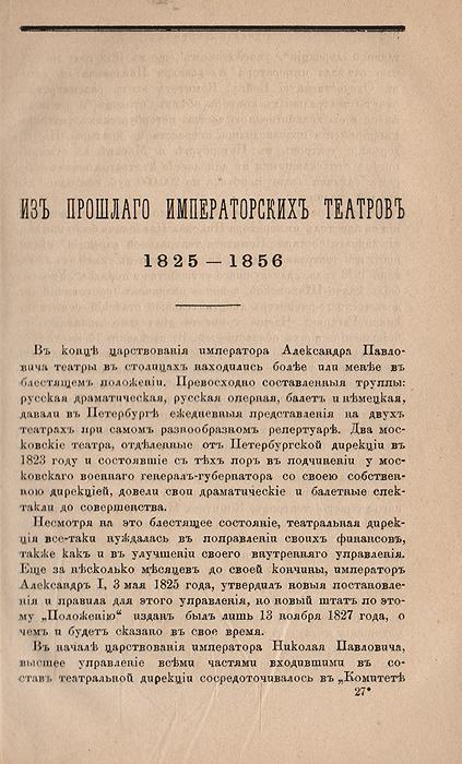 Из прошлого императорских театров 1825 - 1856 гг.